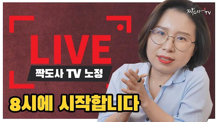 짝도사TV [힐링운세 타로마스터] 라이브 방송[오늘 주제는 연애/결혼]