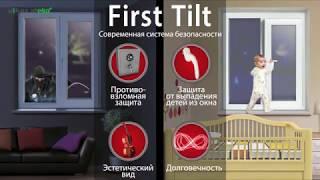 Новая фурнитура Steko First Tilt.
