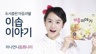 명작 동화 - 이솝 이야기 (이솝 우화) ♡ 동화책 읽…