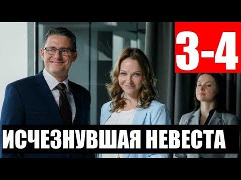 ИСЧЕЗНУВШАЯ НЕВЕСТА 3,4СЕРИЯ (сериал, 2019). АНОНС ДАТА ВЫХОДА
