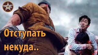 28 Панфиловцев / Поезд в Пусан Обзор фильма
