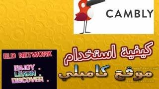 شرح كيفية التسجيل و استخدام موقع كامبلي لتعليم اللغة الانجليزية HD   |  شرح بالتفصبل - Cambly