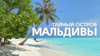 Мальдивы дикарем Самый красивый и дешевый остров