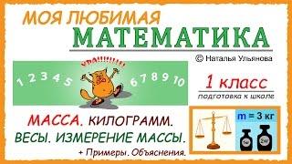 Масса. Килограмм. Весы. Измерение массы. Примеры и задачи. Объяснения. Математика 1 класс.