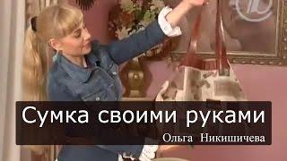 Шитье Ольга Никишичева 072 Сумка своими руками