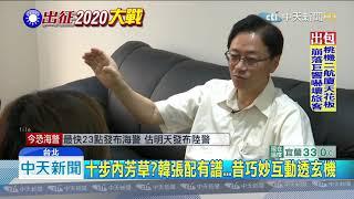 20190716中天新聞 韓國瑜勝出!副手點將...張善政「互補強」呼聲最高