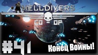 Helldivers Кооператив #41 - Финал кампании!