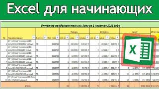 Создание таблицы в Excel простыми словами / Урок excel для начинающих