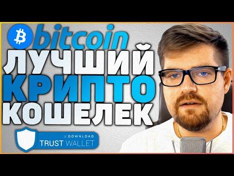Как создать биткоин кошелёк на телефоне | Trust Wallet - лучший криптокошелёк