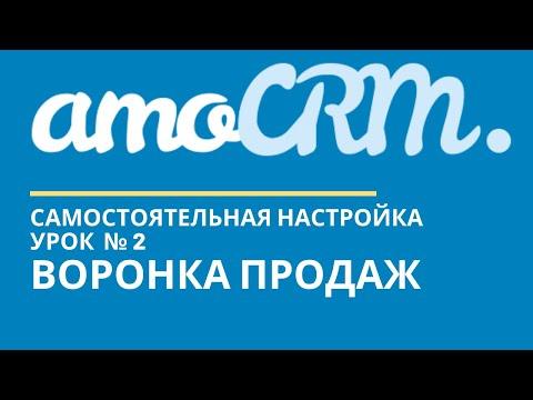 AmoCRM Урок 2. Воронка продаж // уроки амоцрм // AmoCRM самостоятельно
