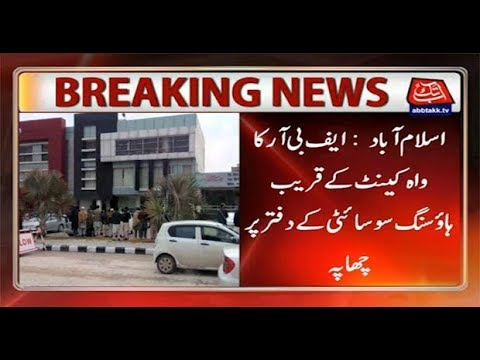 Islamabad: FBR Raids Housing Society Office Near Wah Cant