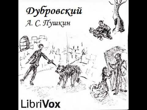 ?????????? (Dubrovsky) By Alexander PUSHKIN Read By Xenium5   Full Audio Book