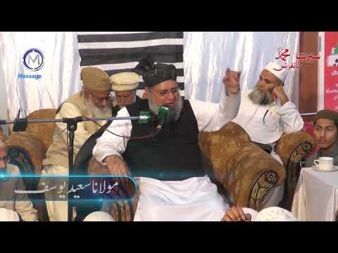 Moulana Saeed Yousuf Khan Palandri | Seerat Conference Rawalpindi |مولانا سعید یوسف