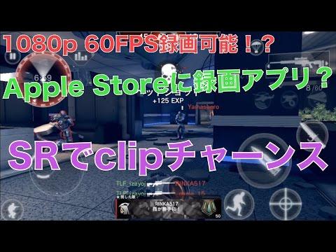 MC4モダンコンバット4実況プレイ【テンションMAXで逝く!】part587 App Storeに録画アプリ登場!?