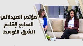 زينة قيسية ودارة الفاخوري - مؤتمر الصيدلاني السابع لإقليم الشرق الأوسط