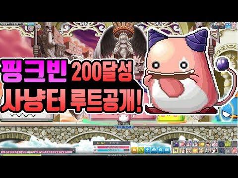 메이플 16주년 핑크빈200달성!!