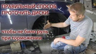 Проточка тормозных дисков - почему бьет руль при торможении?