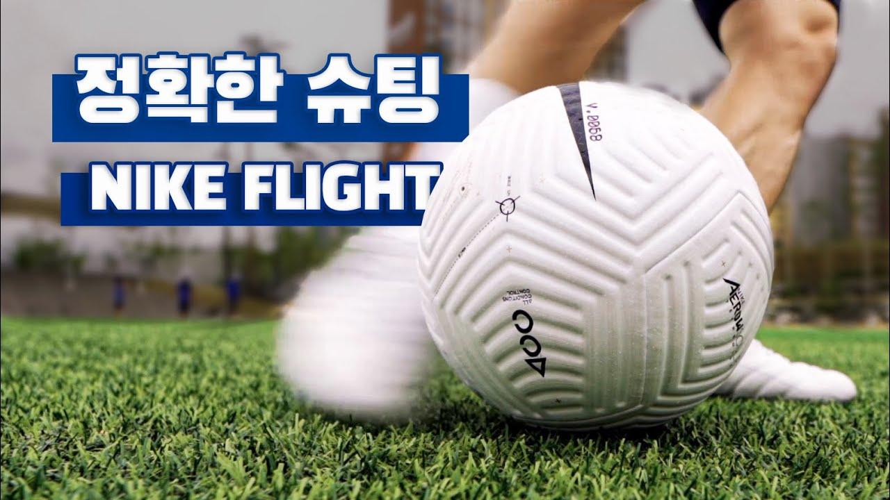[ENG] 불꽃슛🔥 쌉가능??나이키 플라이트 엘리트 직접 차본 후기 알려드립니다! | Precise shooting?? A review on Nike Flight Elite