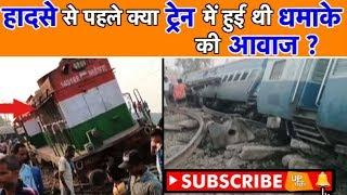 Farakka Express Accident: हादसे से पहले क्या ट्रेन में हुई थी धमाके की आवाज़? | UP Tak