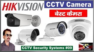 Hikvision CCTV Cameras full Details with Price in Hindi # 09