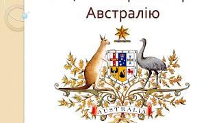 """Презентація на тему: """"10 цікавих фактів про Австралію"""""""