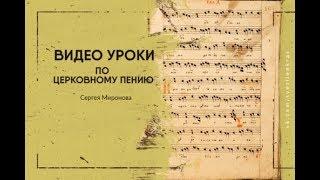 Видео уроки по церковному пению Сергея Миронова