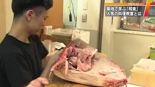 築地で「和食」 外国人向けの料理教室が人気