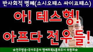 *노인상대 사기에 걸려든 전우들!! *전우방송 2010…