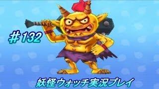 Repeat youtube video 妖怪ウォッチ 実況♯132ついに山吹鬼解放...!