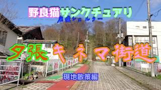 2018年五月某日北海道夕張市のキネマ街道周辺を探索した時の動画です。...