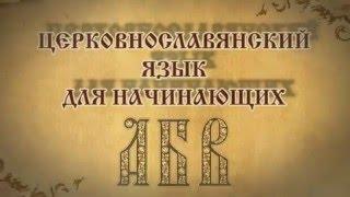 Церковнославянский язык для начинающих  Под титлами(Очередной выпуск из цикла