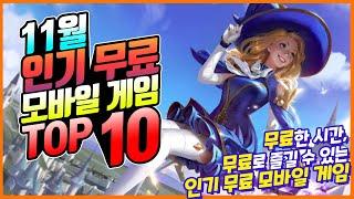 2020년 11월 무료 모바일 게임 인기 순위 TOP …