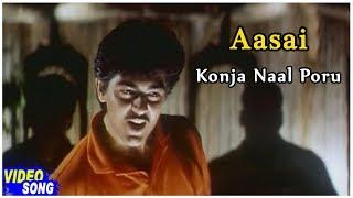 Ajith Hit Songs | Konja Naal Poru Song | Aasai Tamil Movie | Ajith Kumar | Suvalakshmi | Deva