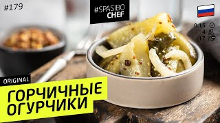 Pickled in Mustard Cucumbers  - Russian chef's recipe