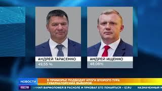 В Приморье подводят итоги выборов губернатора