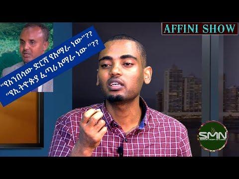 SMN AFFINI Show የዶ/ር ረድኤት ታምሬ ምላሽ ለአብን ሊቀመንበር Sidama Media Network