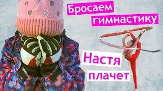 Кубок Дерюгиной 🤸♀️  МЫ ЗАБИРАЕМ НАСТЮ ИЗ ГИМНАСТИКИ  😱 Настя плачет 😢 Можно ли бить детей ⁉️