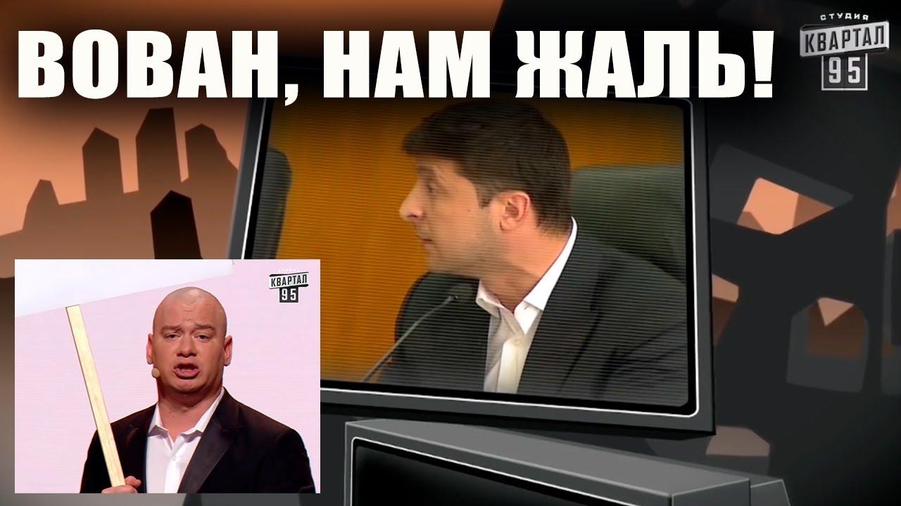 Квартал 95 обратился к народу Украины - Зеленского нам ЖАЛКО Новые ПРИКОЛЫ 2020 порвали зал