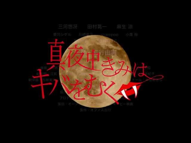 映画『真夜中きみはキバをむく』予告編