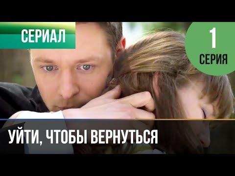 ▶️ Уйти, чтобы вернуться 1 серия | Сериал / 2013 / Мелодрама