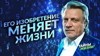 ОН РАСШИФРОВАЛ КОД БОГА И СОЗДАЛ СВОЮ НАУКУ! ВИТОМАТЕМАТИКА МЕНЯЕТ ЖИЗНИ ЛЮДЕЙ. Владимир Кузнецов cмотреть видео онлайн бесплатно в высоком качестве - HDVIDEO