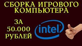 Игровой компьютер за 50000 рублей на базе Intel (2016 год)(Актуальные цены на лучшие видеокарты в твоем городе: GIGABYTE GeForce GTX 750 Ti http://s.socialmart.ru/c3_a1NFY1rMSmfH_TGBoU8fkgLwVycQn ..., 2016-01-14T17:33:29.000Z)