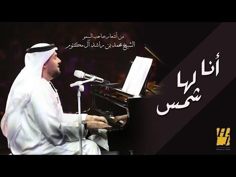 حسين الجسمي -  آنا  لها  شمس (النسخة الأصلية)   2016
