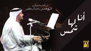 شاهد.. حسين الجسمي يغني كلمات حاكم دبي