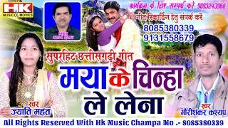 Maya Ke Chinha Le Lena | Gauri Shankar Cg Song | New Cg Lokgeet Songs | Hk Music Champa |