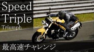 【最高速チャレンジ】 トライアンフ Triumph スピードトリプル  ~ 逆走ニュルブルクリンク ~
