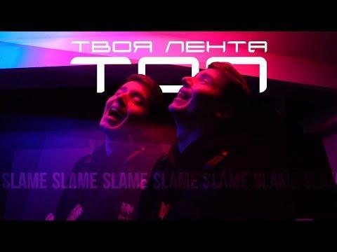 Slame - Твоя лента-топ (mood video, 2019)