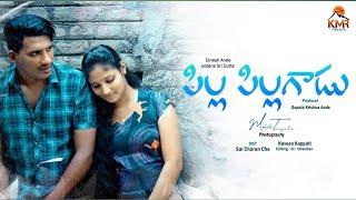 PILLA PILLAGADU || Kadhe malupu korine cover song...