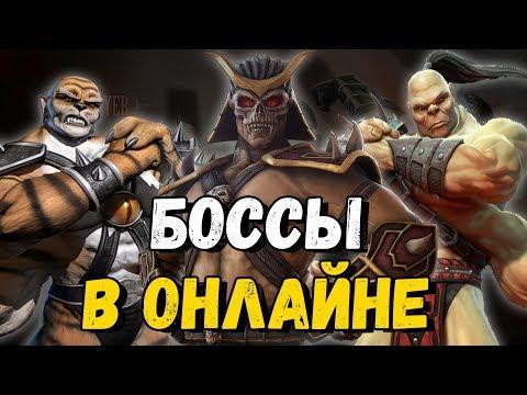 Играем за БОССОВ по сети! в Mortal Kombat Komplete Edition.