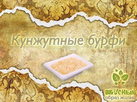 Рецепт: Кунжутная халва, восточная тахинная